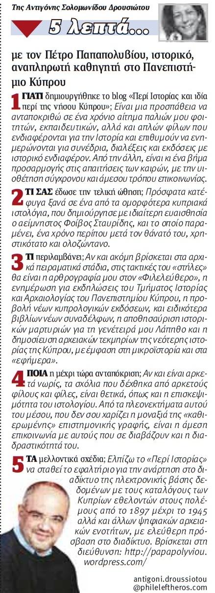 5 lepta