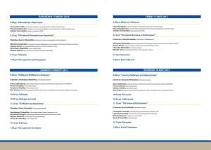 Πέντε χρόνια ευρώ στην Κύπρο- Πρόγραμμα συνεδρίου