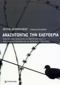 Πέτρος Παπαπολυβίου (εισαγωγή – επιμέλεια), Αναζητώντας την Ελευθερία. Ένας Κύπριος στρατιώτης του βρετανικού στρατού στην κατοχική Θεσσαλονίκη και Χαλκιδική, 1941-1942, Θεσσαλονίκη: Επίκεντρο, 2009.