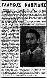 Νεκρολογία για τον Γλ. Κληρίδη στον «Νέο Κυπριακό Φύλακα» της 13ης Σεπτεμβρίου 1942