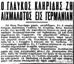 Η είδηση ότι ο νεαρός Κύπριος αεροπόρος ήταν ζωντανός (4 Οκτωβρίου 1942)
