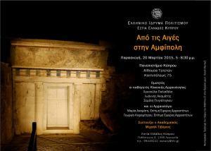 Από τις Αιγές στην Αμφίπολη-πρόσκληση
