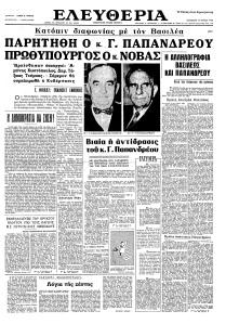 Το πρωτοσέλιδο της Αθηναϊκής εφημερίδας Ελευθερία, της 16ης Ιουλίου 1965.