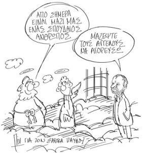 Σκίτσο του Πιν για τον Σάββα.