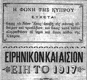 1917fonitiskiprou