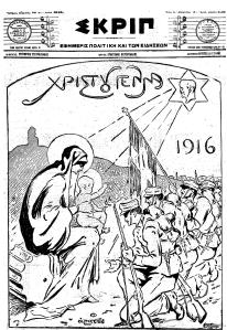 xristougenna1916